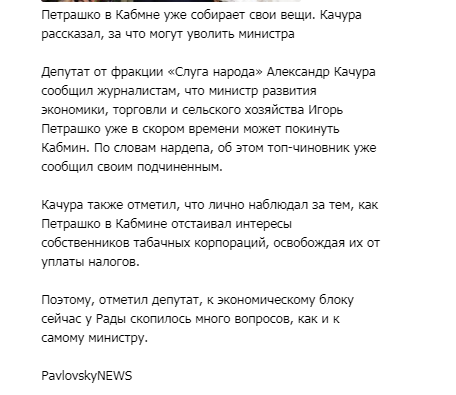 """Нардеп-""""слуга"""" заявил в Раде о подготовке отставки министра Петрашко"""