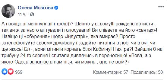 Продюсер возмутилась из-за протестов звезд в Украине.
