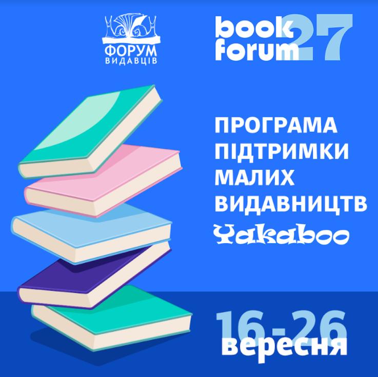 Крупнейший книжный онлайн-магазин Украины запустил программу поддержки малых издательств