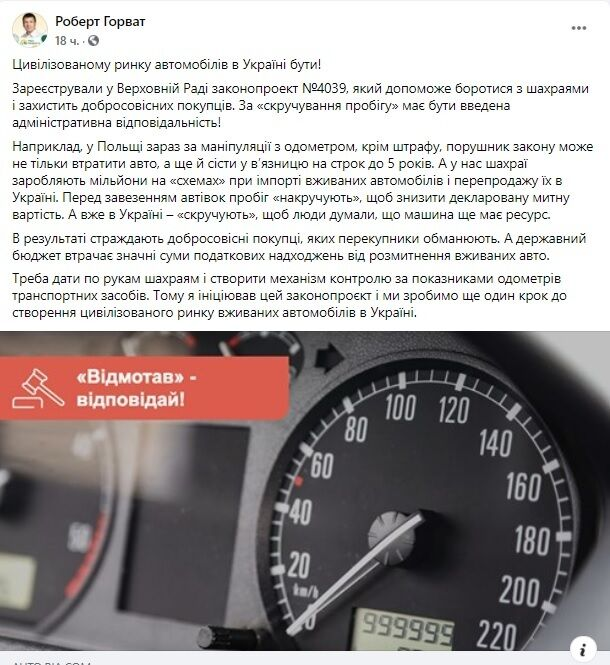 Нардеп инициировал законопроект, который направлен против скручивания пробега на автомобилях.