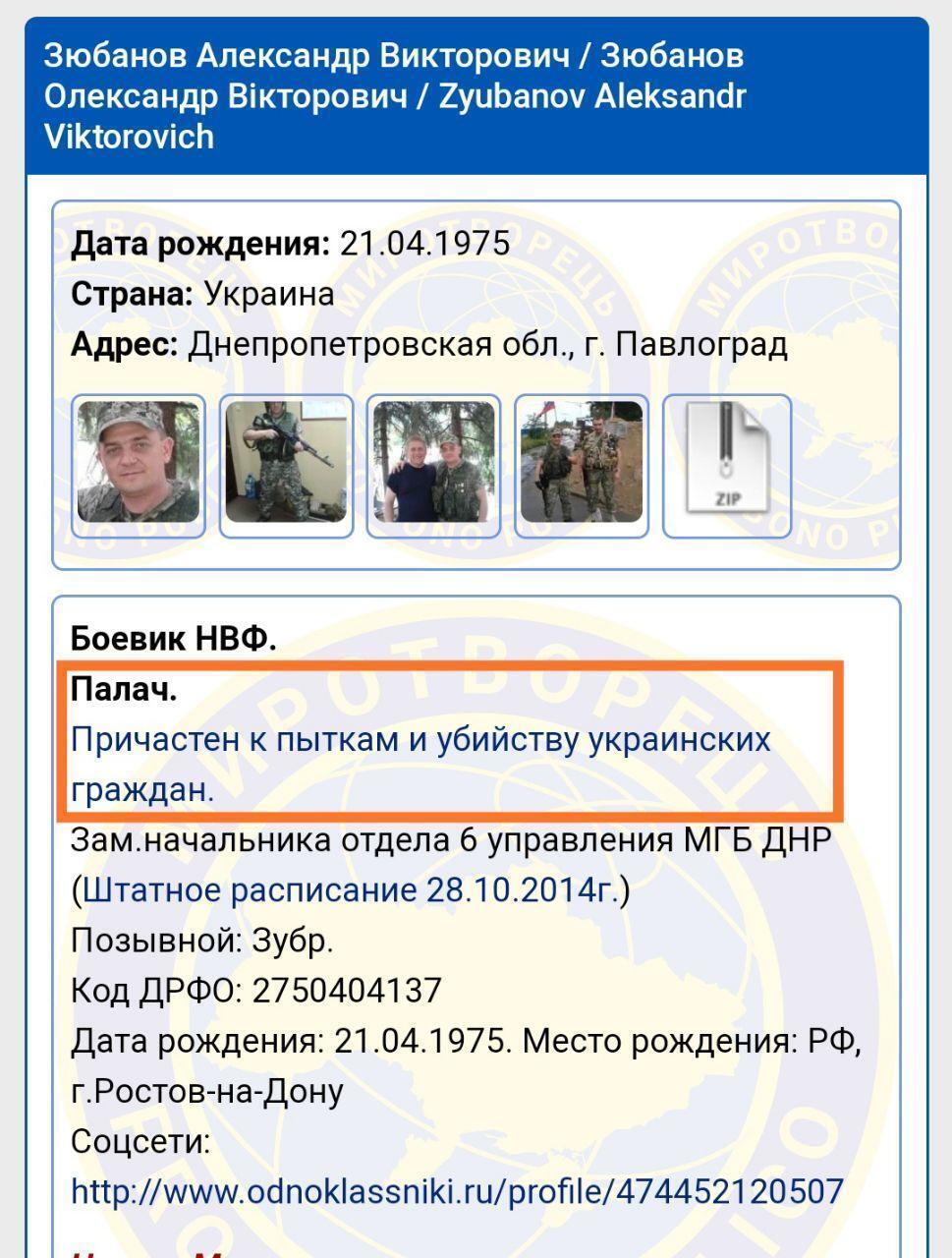 """Досье на """"Зубра"""" на сайте """"Миротворец""""."""