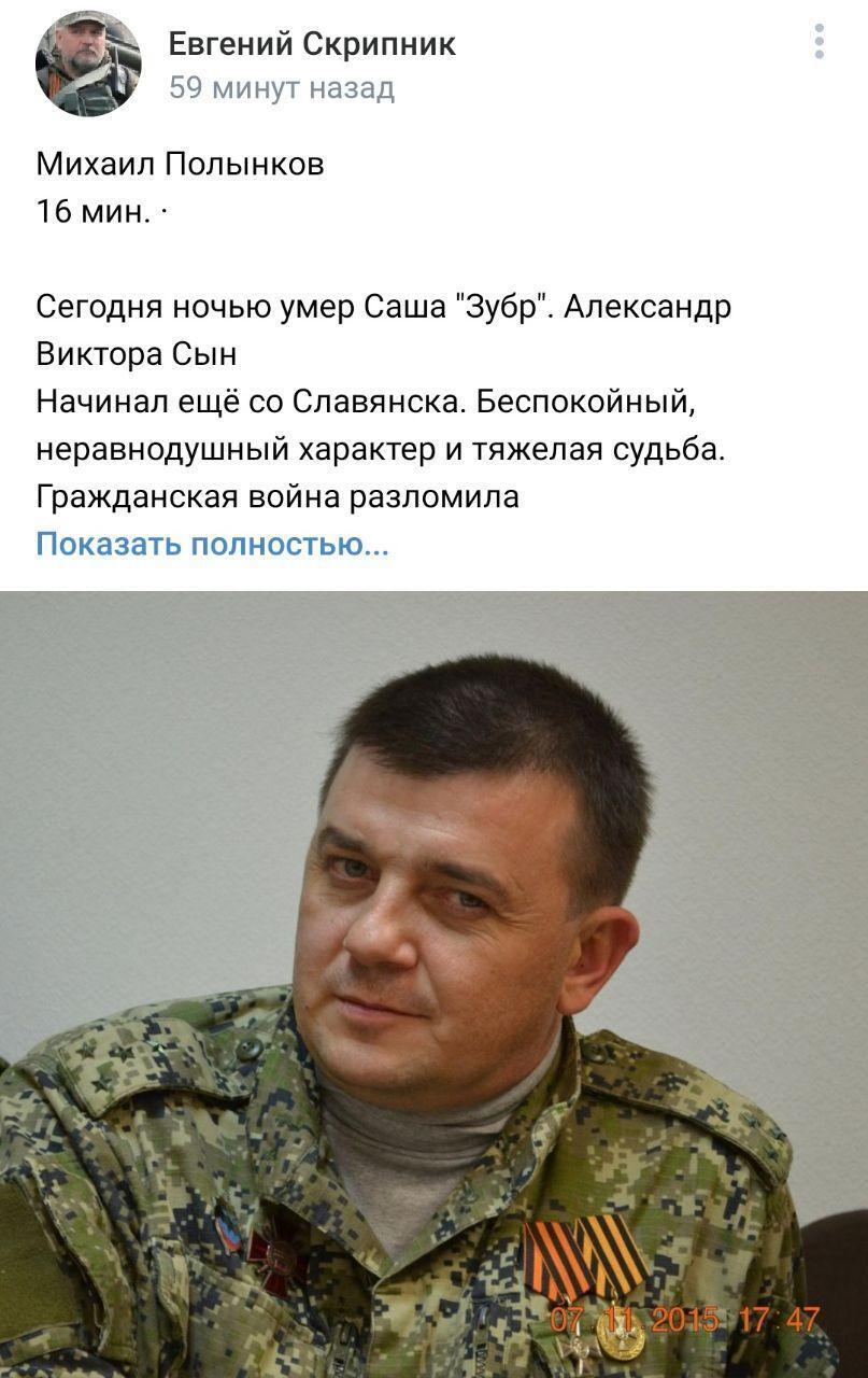 """Некролог о боевике """"Зубре"""" в паблике оккупантов."""