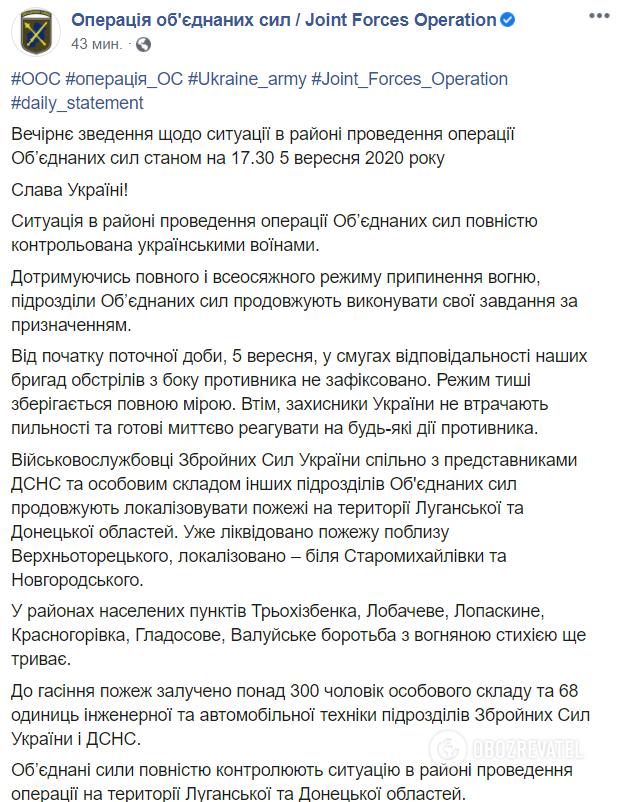Войска РФ соблюдали режим тишины на Донбассе – штаб ООС