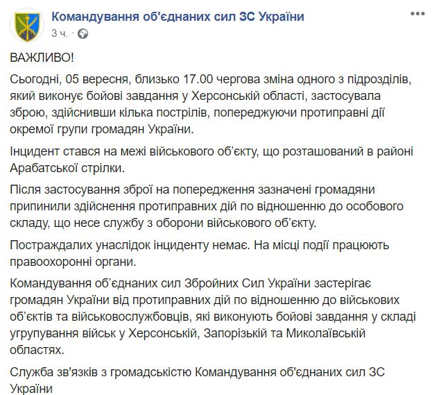 ЗСУ відкрили стрілянину під адмінкордоном з Кримом біля військового об'єкта