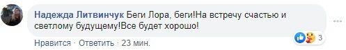 Коментарі до поста Лариси Созаєвої.