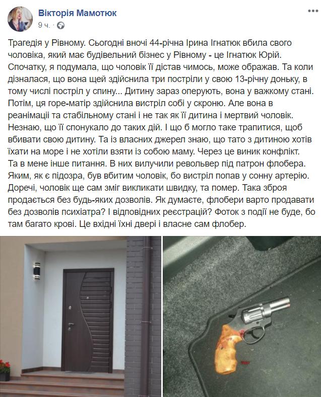 Мешканка Рівненщини вбила чоловіка через путівку на море, – журналістка