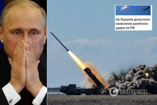 У Росії запанікували через потужну зброю України