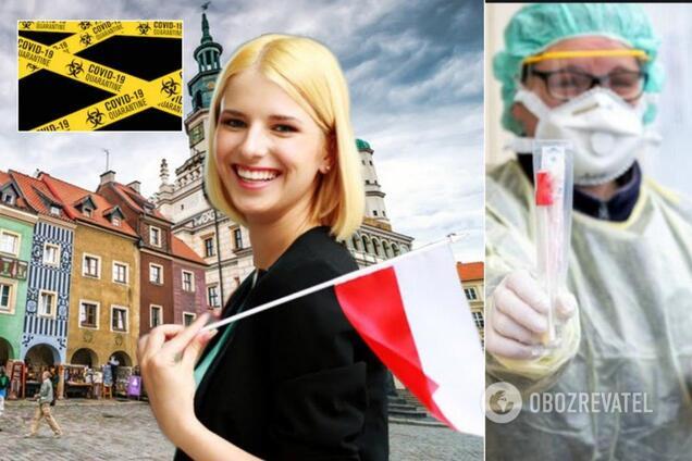 Карантин у Польщі