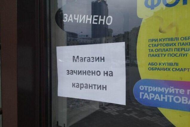 Закрытий магазин в Украине