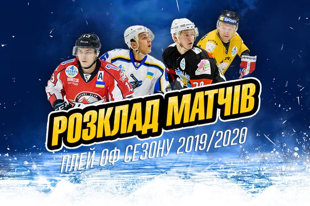 Названо даты плей-офф чемпіонату УХЛ - Парі-Матч