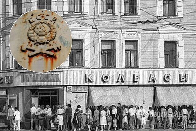 Советская колбаса