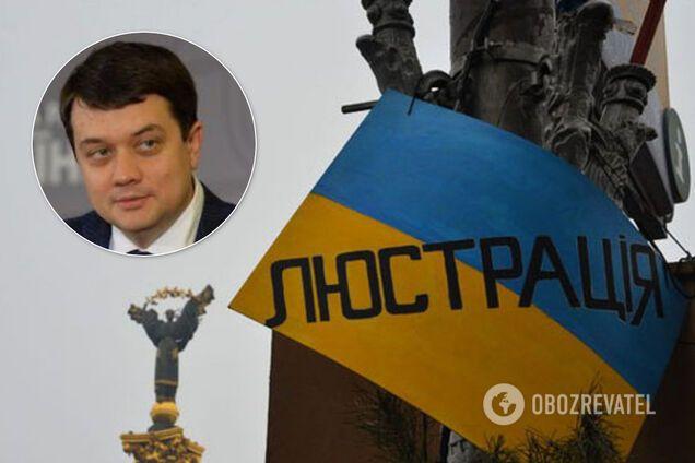 Люстрація в Україні