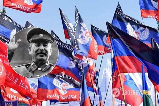 "Сталін і ""ДНР"""