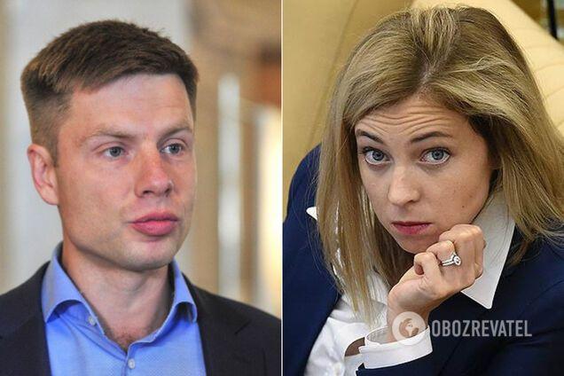 Гончаренко и Поклонская