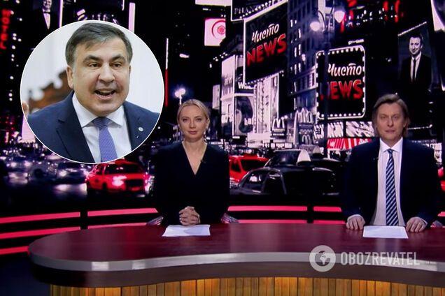"""""""Квартал"""" потроллил Саакашвили"""