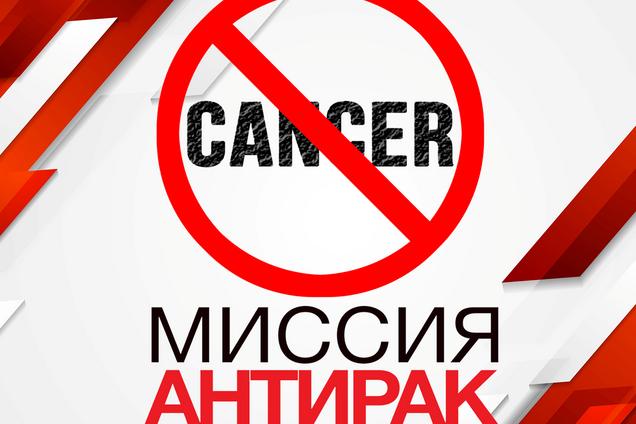 Антиракове харчування: визначено раціон, який допомагає боротися з онкологією