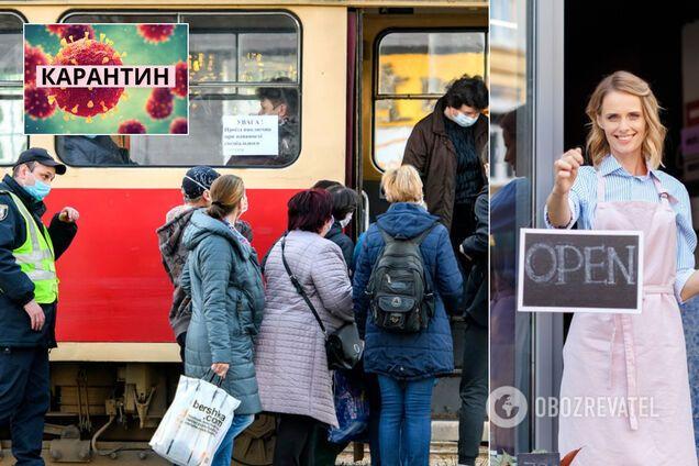 Карантин в Украине ослабили и одновременно продолжили