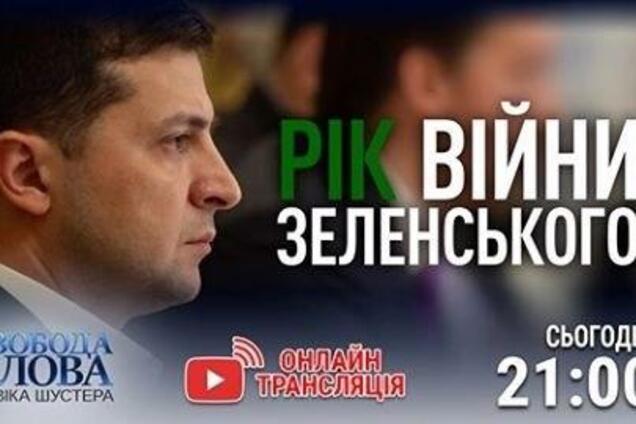 "На ""Свободе слова Савика Шустера"" обсудят год президентства Зеленского"