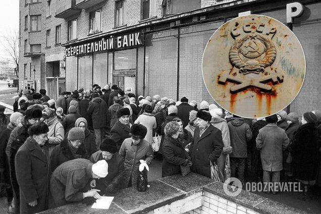 Валюта в СРСР