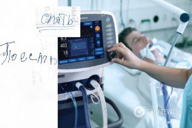 """""""Машина дихає, а я ні"""": медикиня поділилася несамовитими записками пацієнтів на ШВЛ"""