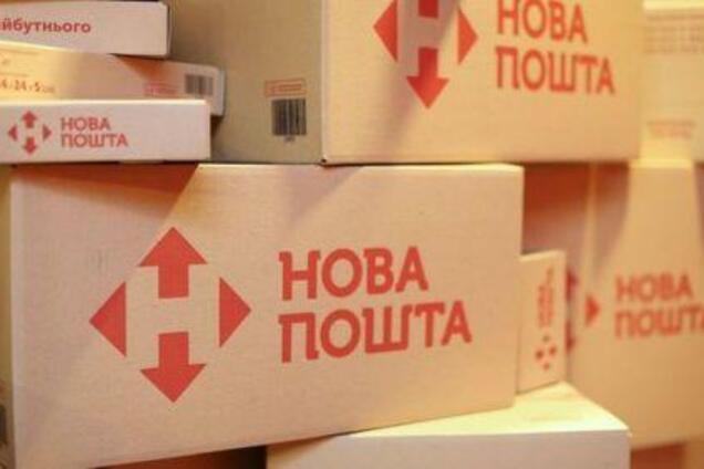 """""""Нова пошта"""""""