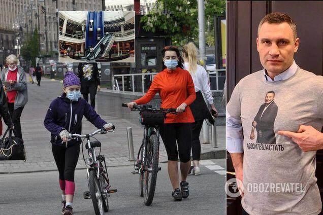 У Києві з 1 червня послабили карантин