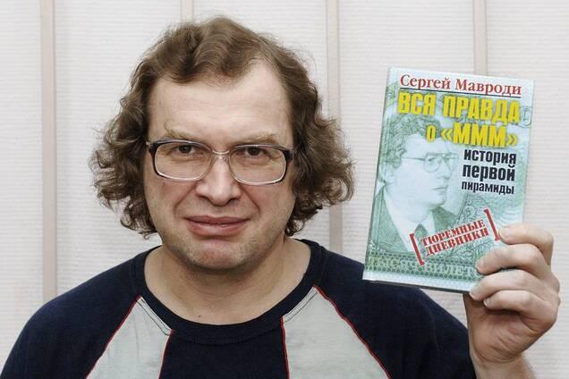 Сергей Мавроди — отец Мернеса