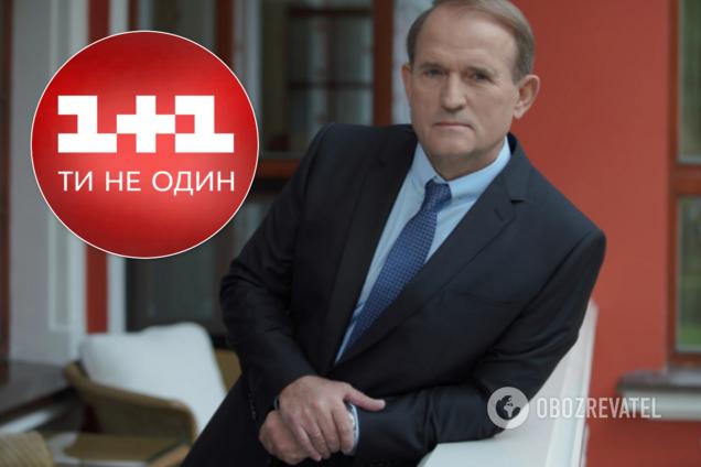 """Медведчук задекларировал долю в телеканале """"1+1"""""""