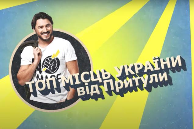 Притула назвал самые красивые места в Украине