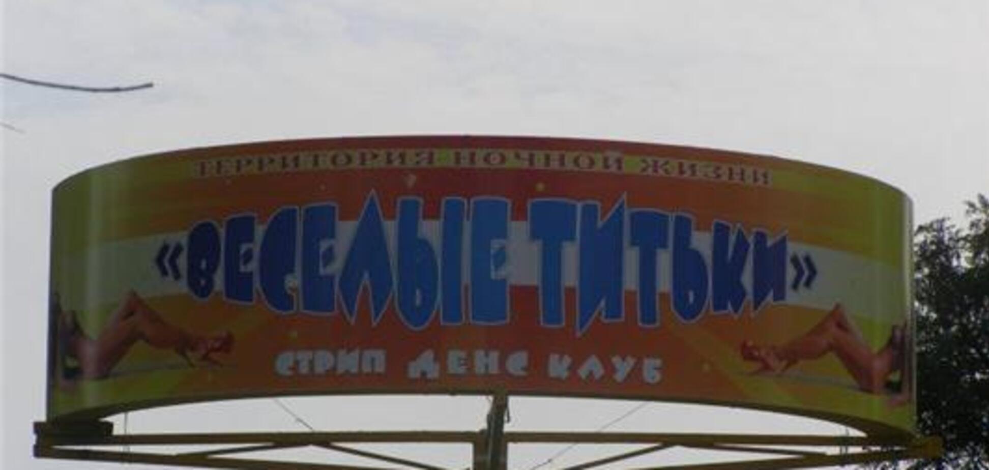 Ось він який - стрип-клуб 'Веселі титьки'. ФОТО