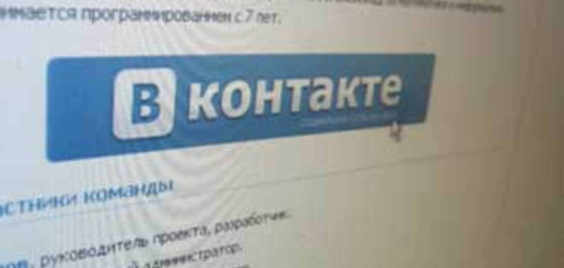 Українська цензура добралася до 'Вконтакте.ру'