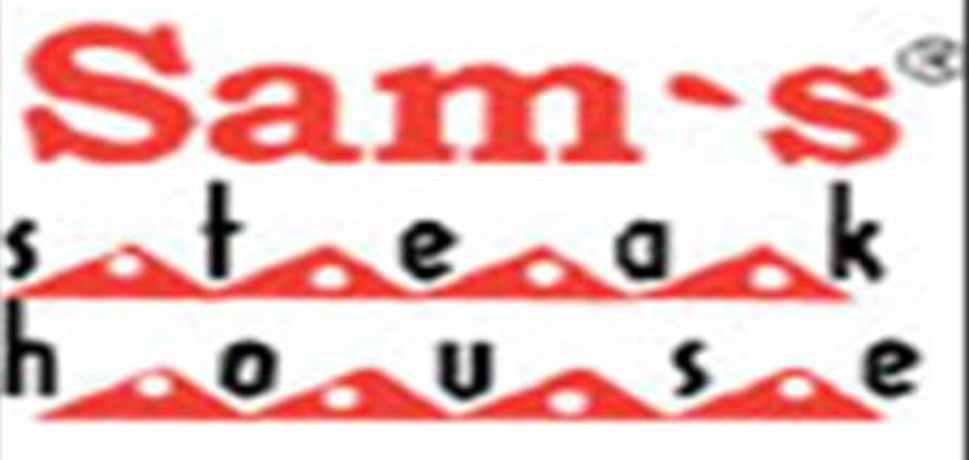 Специальное антикризисное меню в «Sam's steak house»
