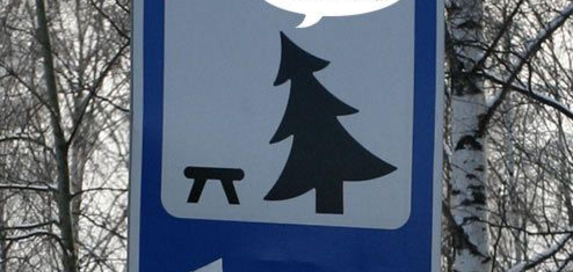 Мій улюблений дорожній знак - 7.11 'Місце відпочинку'