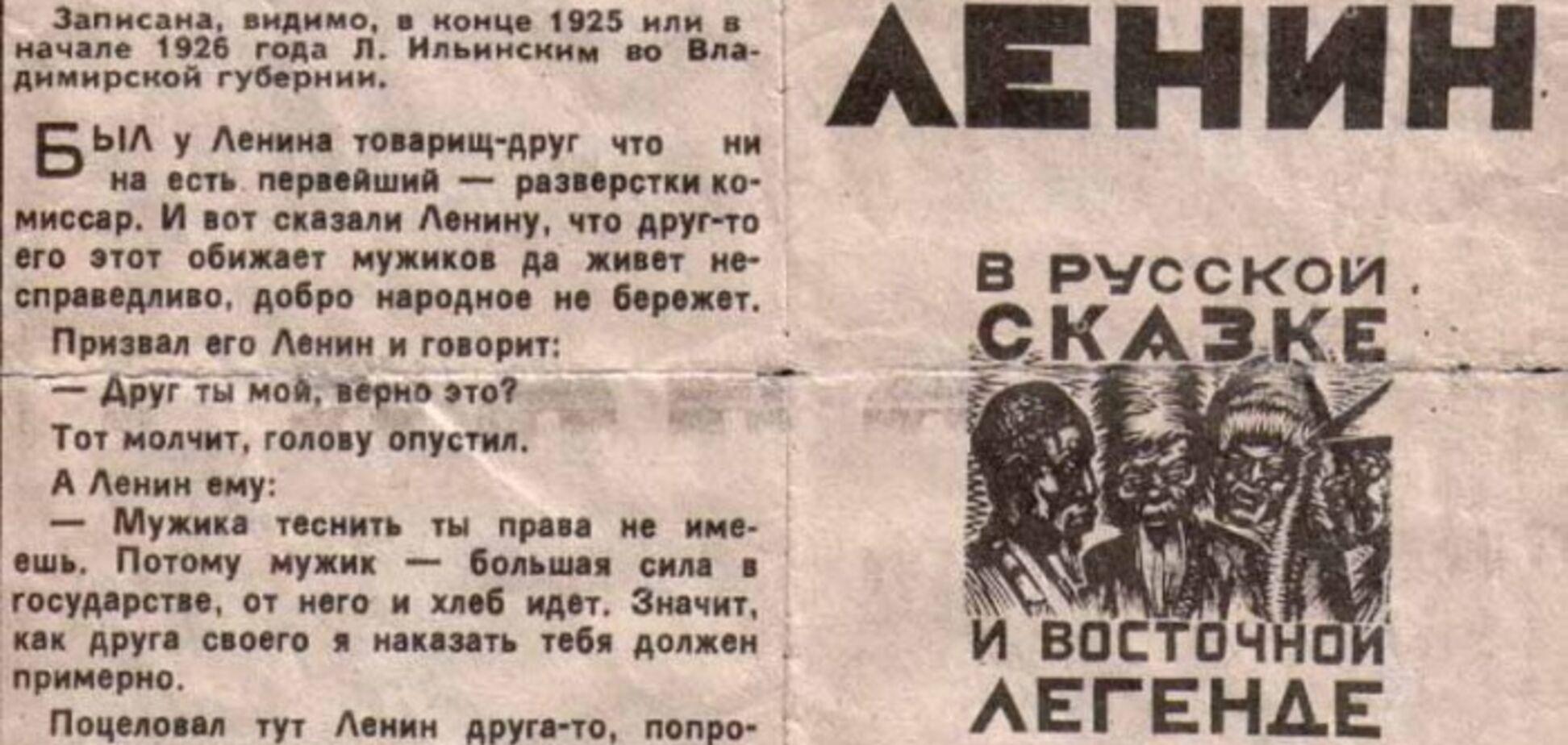 Як покарав Ленін кривдника селянського