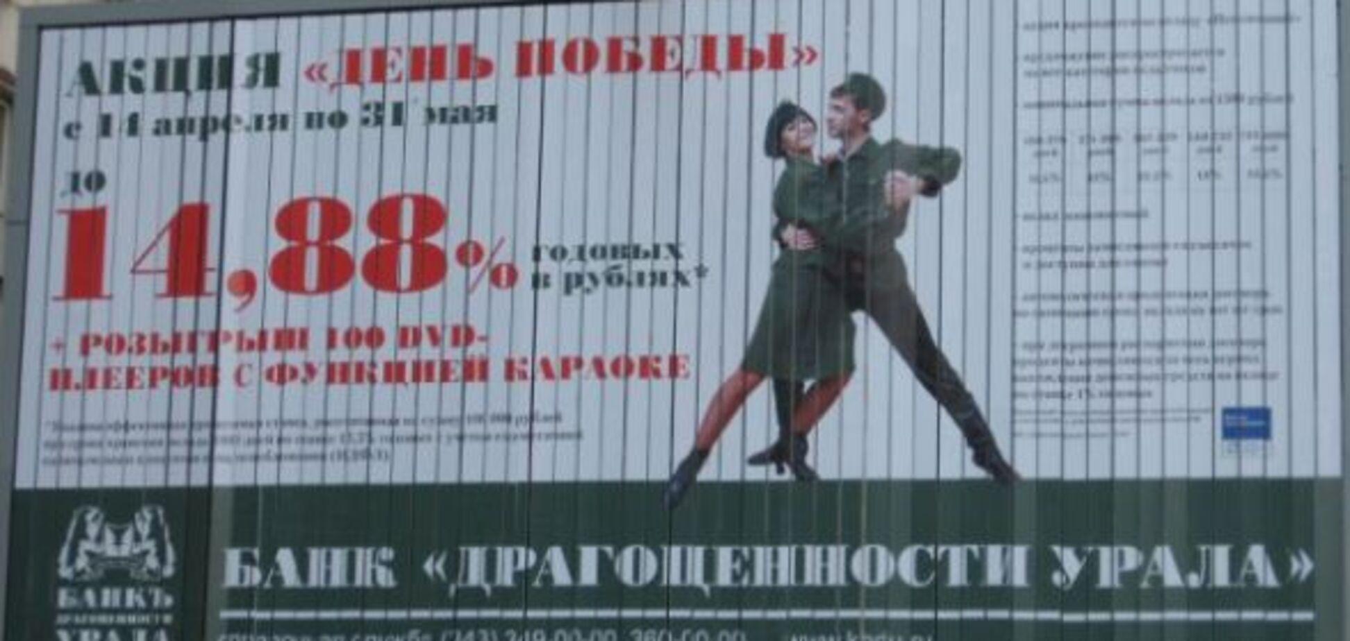 Издевательства продолжаются. 14,88% в акции 'День Победы'