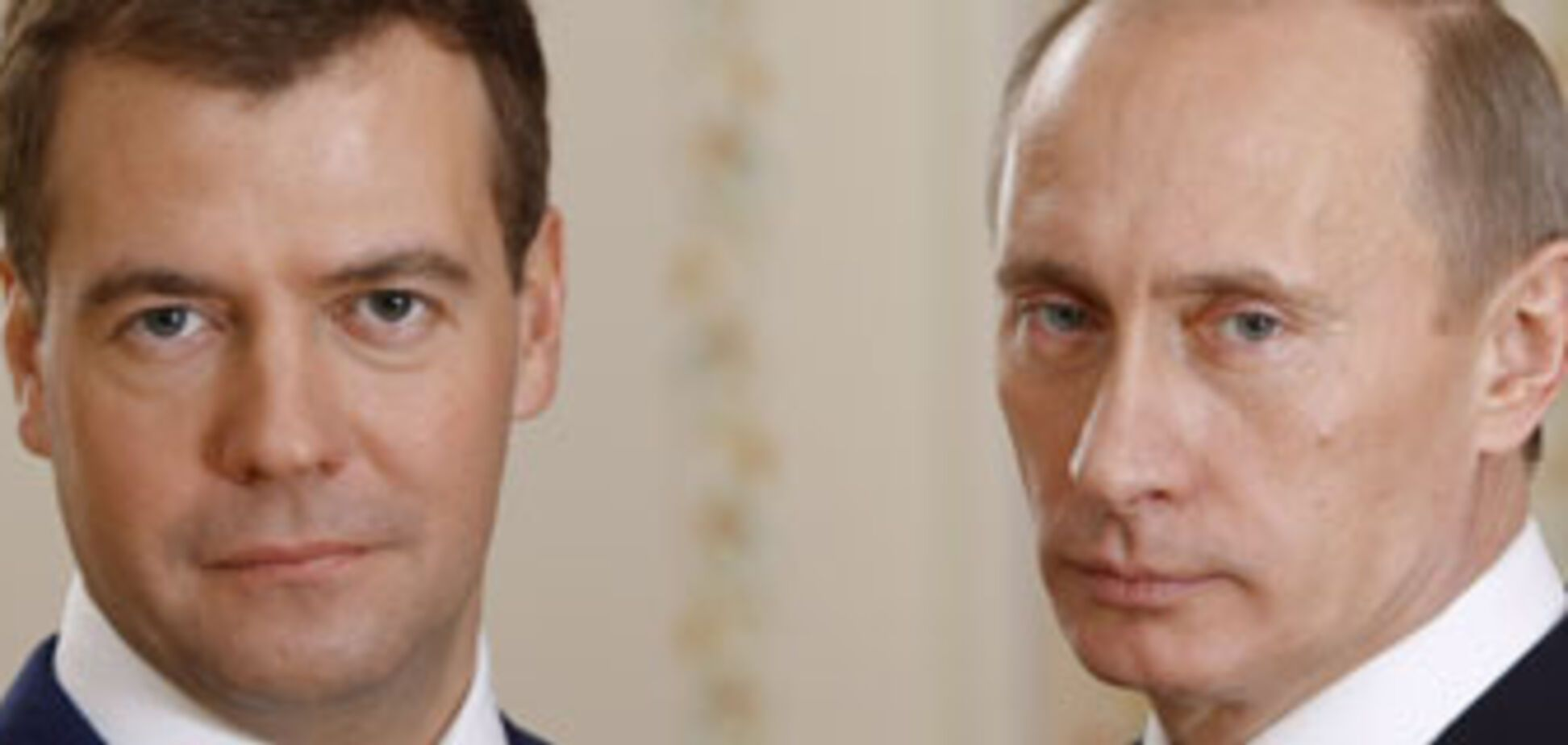 Росіяни дивляться на Медведєва, але думають про Путіна