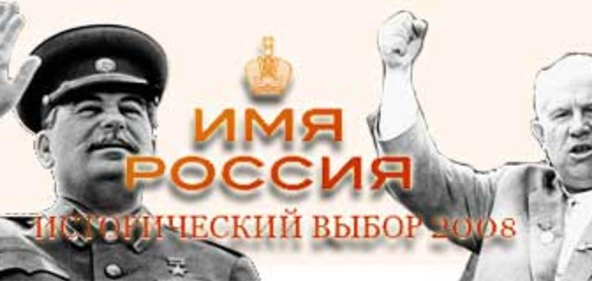 Росія в роздумах, хто важливіше: Сталін чи Хрущов