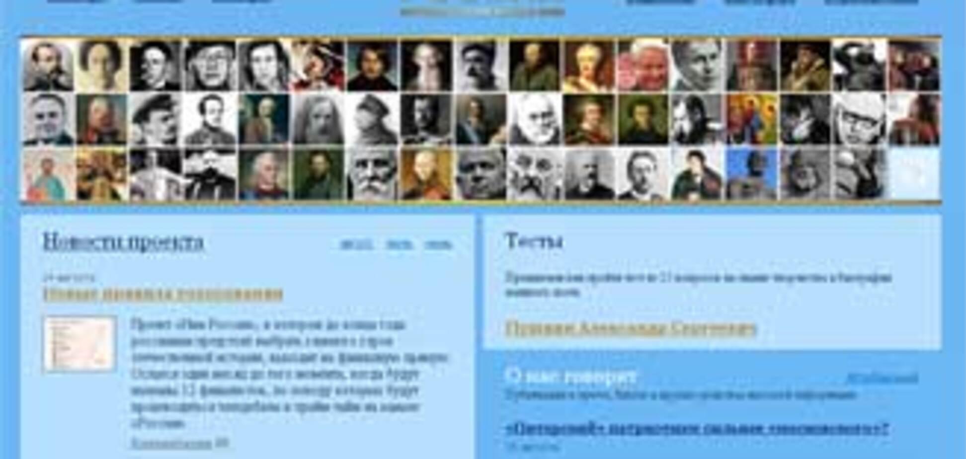 Проект 'Имя России' перезапущен