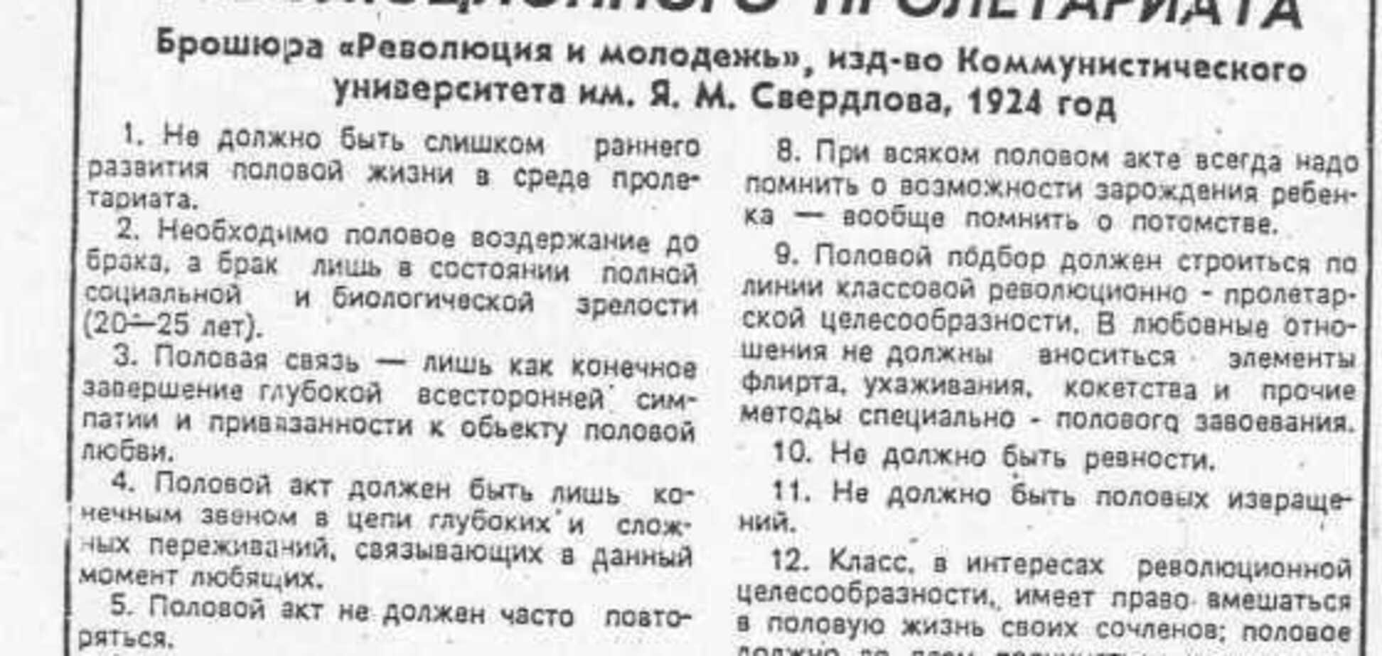 Дванадцять статевих заповідей революційного пролетаріату