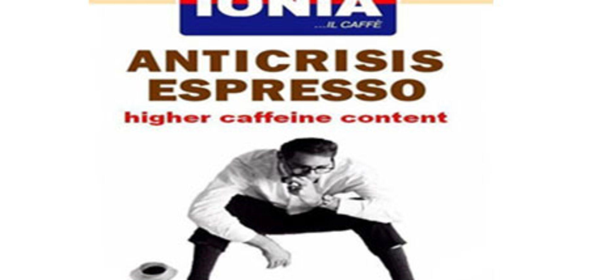 Кризис и кофе
