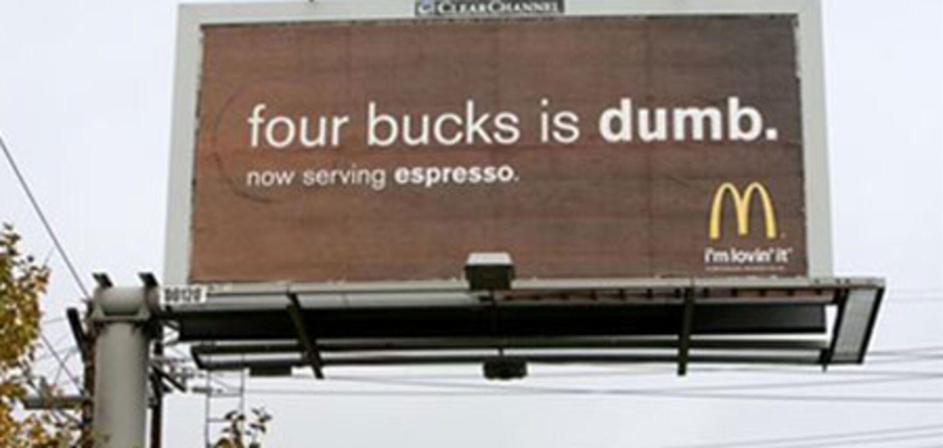 Кофейная война между McDonald's и Starbucks