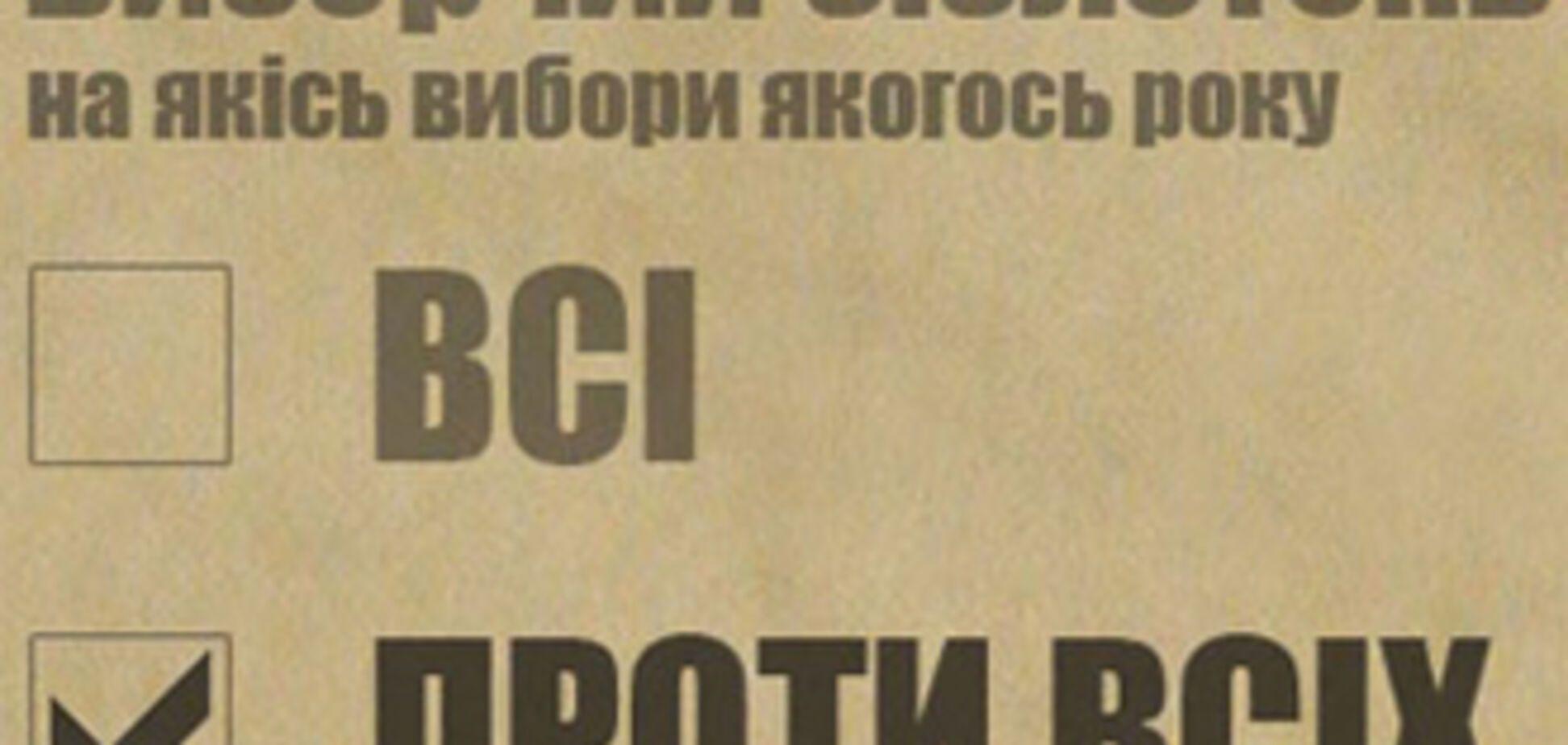 Кандидат Противсіх вніс заставу в ЦВК