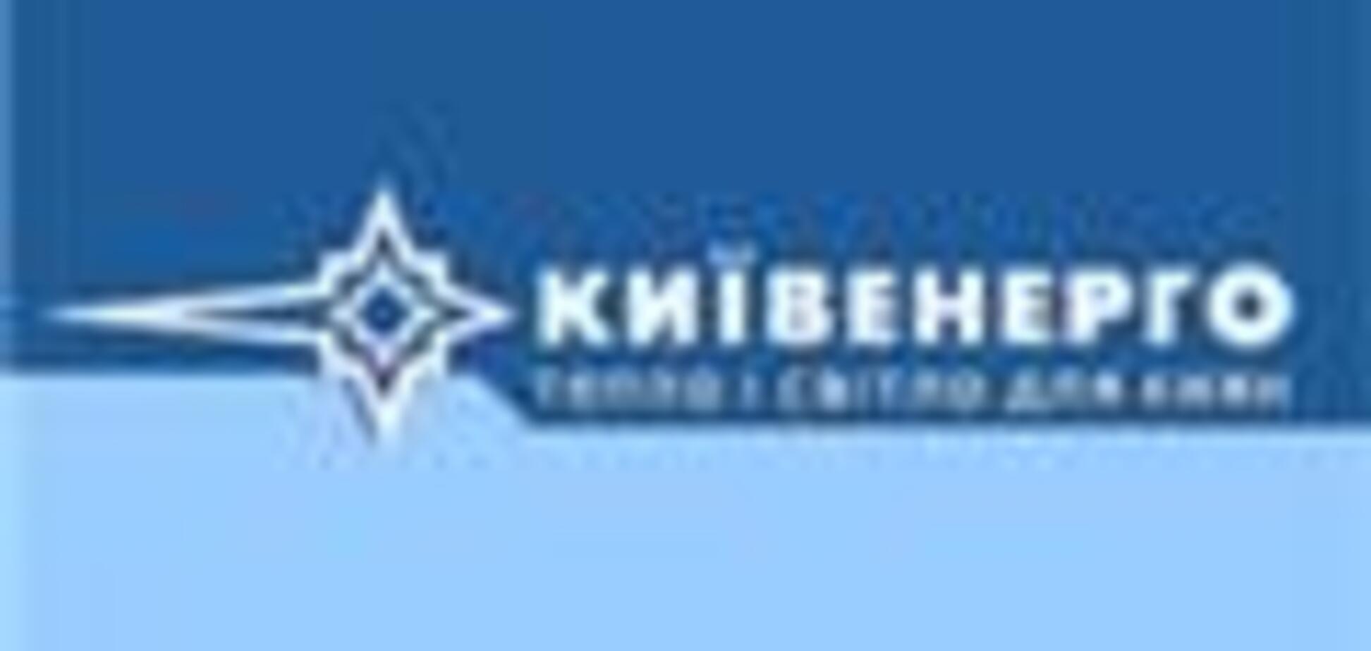 ' Київенерго' знеструмила райуправління освіти