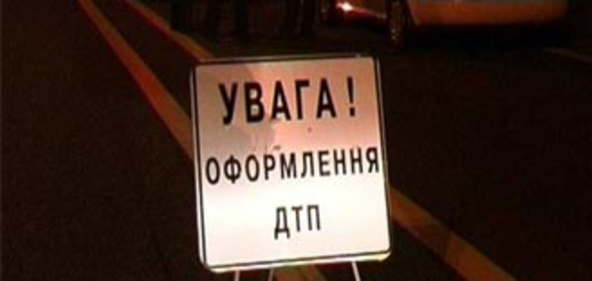 Автомобіль депутата-регіонала збив жінку