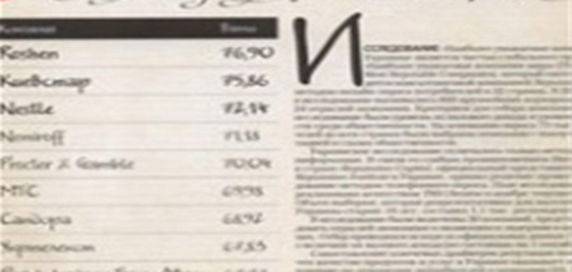 Украинские операторы вошли в 'тройку' самых уважаемых компаний Украины