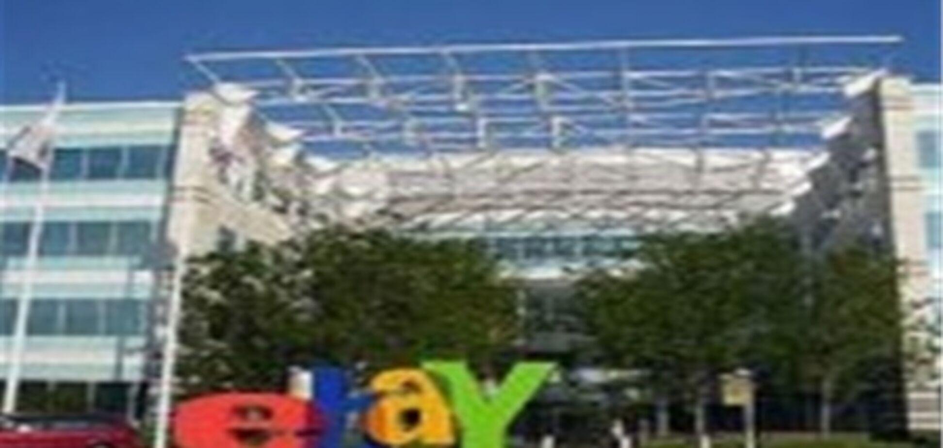 Суд оштрафовал eBay на $2,5 млн за продажу духов