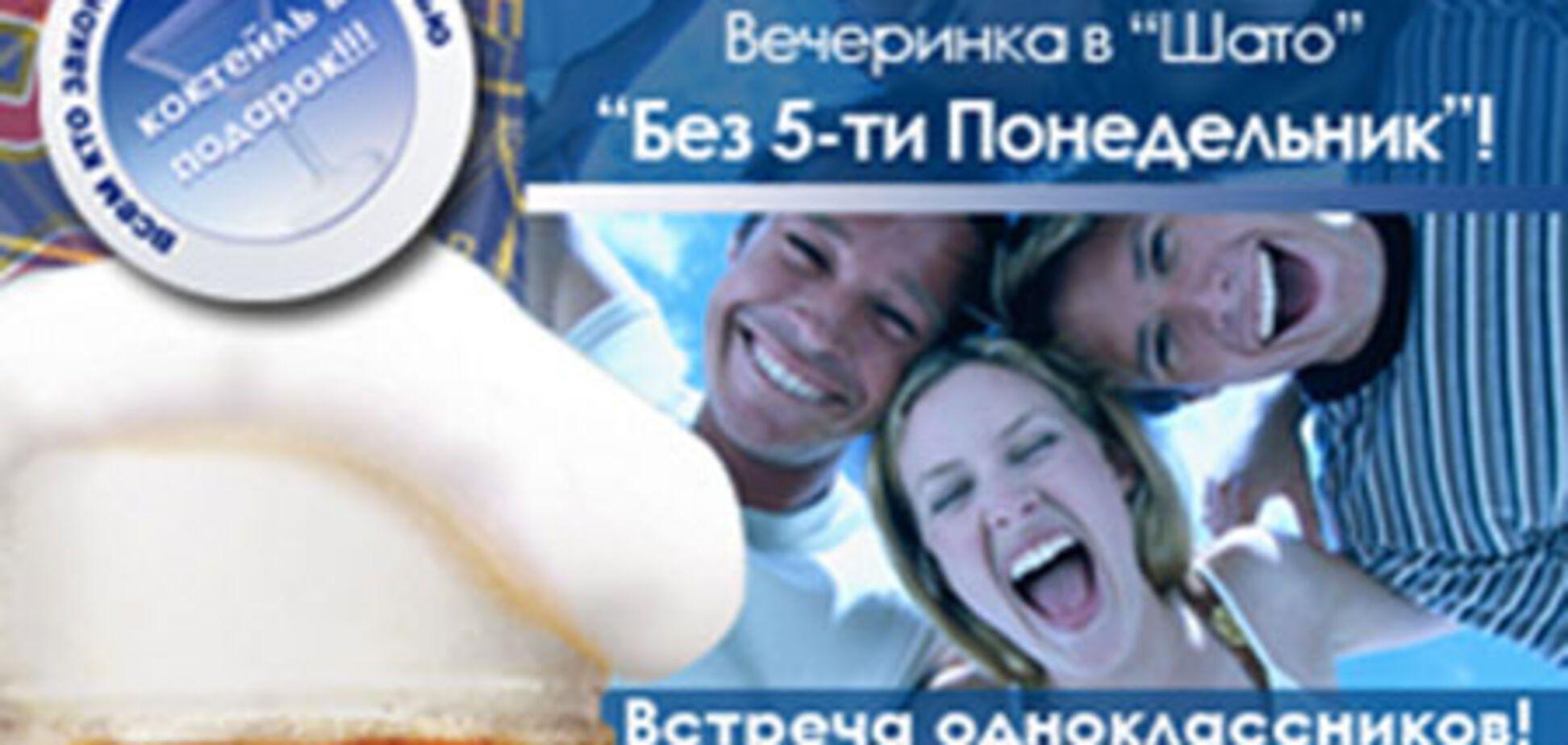 Вечеринка в «ШАТО» «Без 5-ти понедельник!»