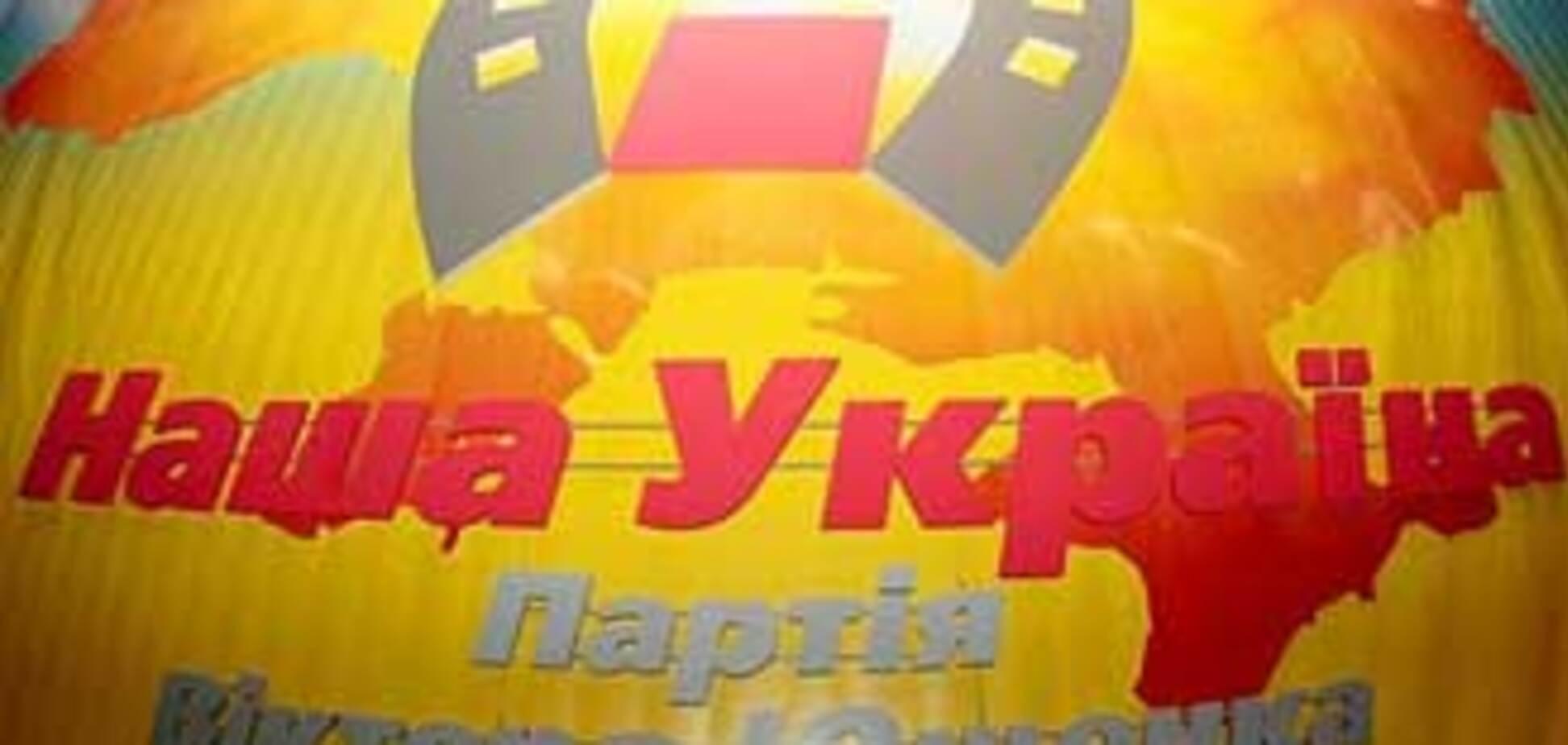 Ющенко не має права бути першим номером НСНУ