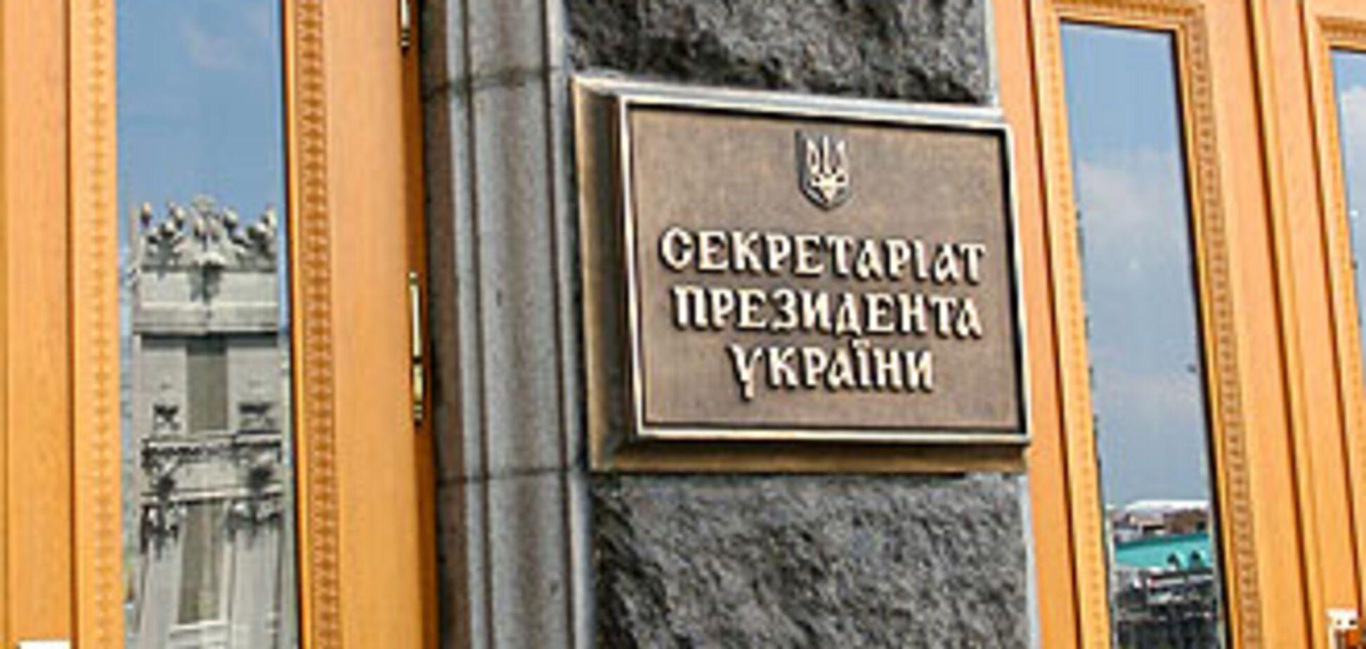 Ульянченко начала чистки в Секретариате Президента