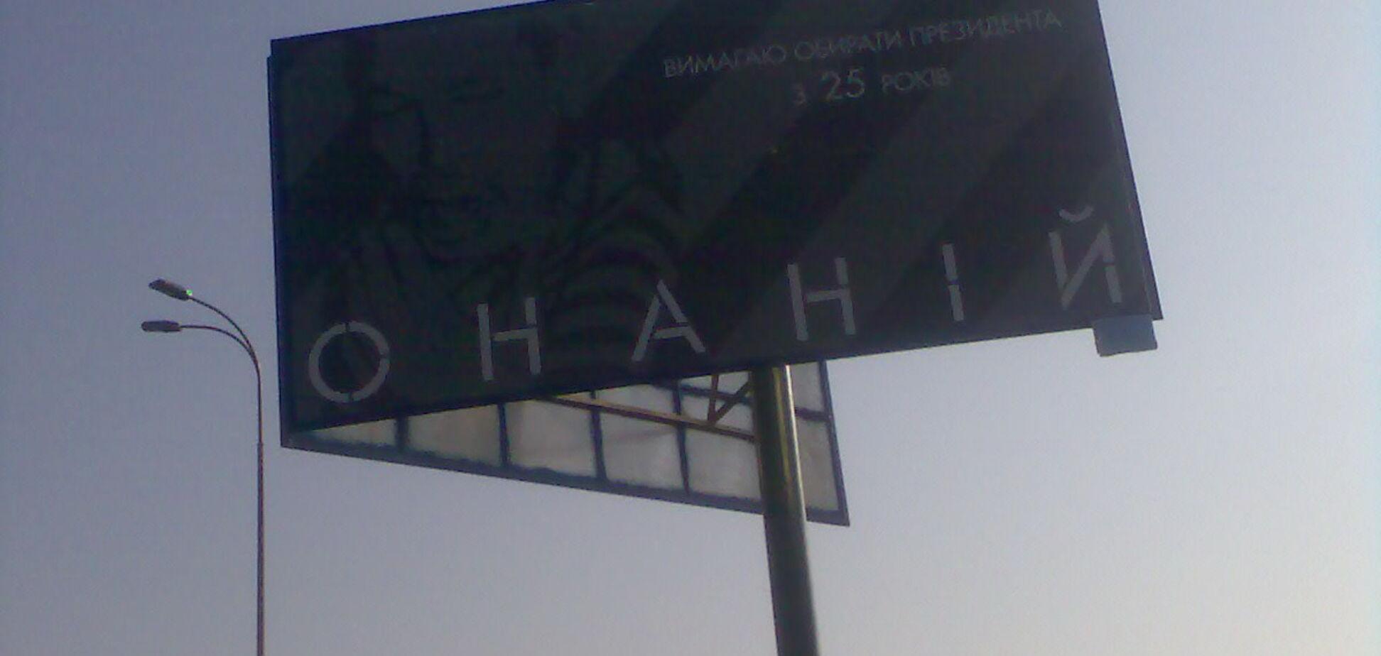 Стартовала 'чернуха' на бигбордах против Яценюка. ФОТО
